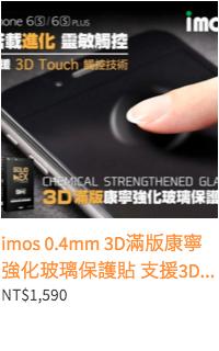imos 0.4mm 3D滿版康寧強化玻璃保護貼 支援3D Touch 觸控技術 iPhone 6S / 6S Plus