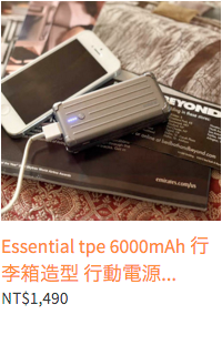 Essential tpe 6000mAh 行李箱造型 行動電源 KOFFER