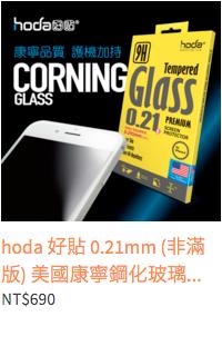 hoda 好貼 0.21mm (非滿版) 美國康寧鋼化玻璃保護貼 for iPhone 6/6S Plus