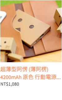 超薄型阿愣 (薄阿楞) 4200mAh 原色 行動電源 Cheero