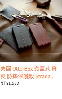 美國 OtterBox 掀蓋式 真皮 防摔保護殼 Strada iPhone 6 / 6S