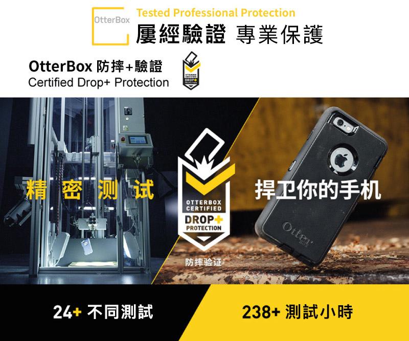 OtterBox Achiever