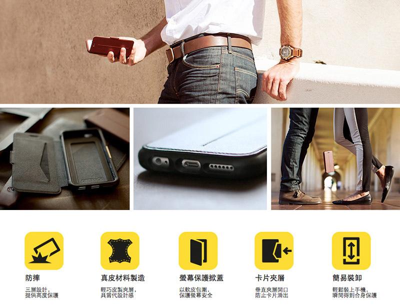 OtterBox Strada Series 步道系列真皮防摔側掀皮套 for iPhone 6/6S 及 7 Plus
