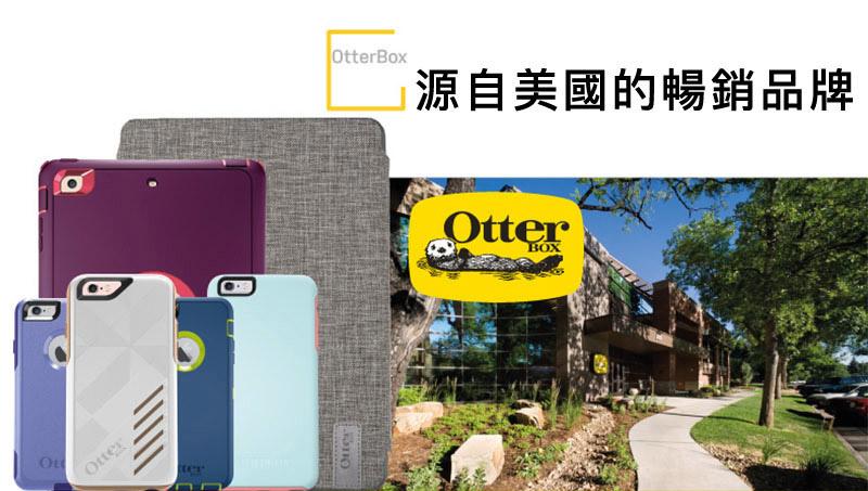 【蘋果瘋 】OtterBox 品牌介紹,OtterBox  來自於美國銷售第一的防摔殼