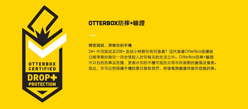 【蘋果瘋 】OtterBox 品牌介紹,OtterBox 保護殼 防摔驗證