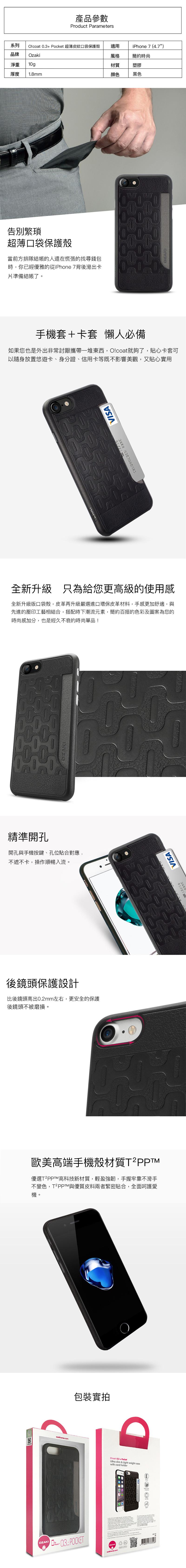 Ozaki O!coat 0.3+ Pocket 超薄皮紋口袋保護殼 for iPhone7