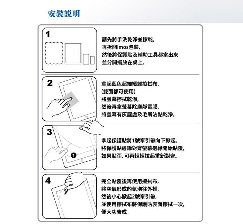 imos 玻璃保護貼 安裝說明.jpg