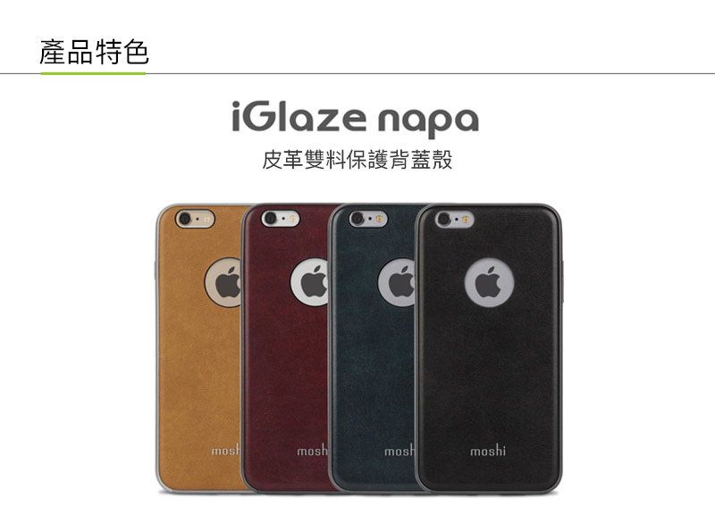 moshi igraze napa 皮革雙料 for iphone 6.jpg