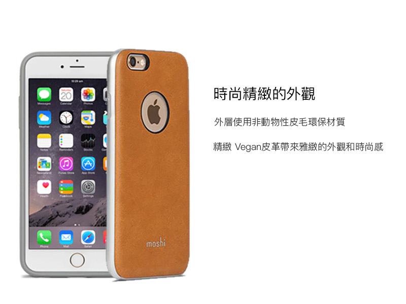 moshi igraze napa for iphone 6:6 plus 時尚精緻的外觀.jpg