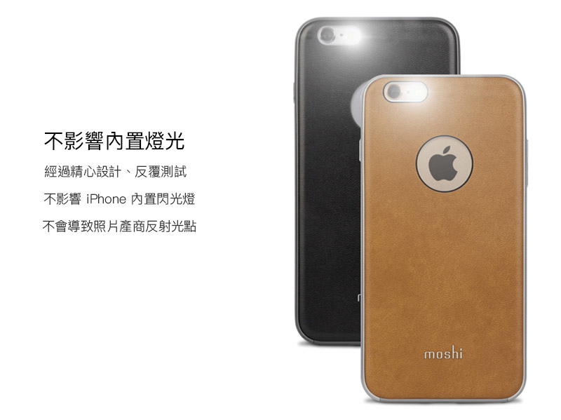 moshi igraze napa for iphone 保護殼不影響內置燈光.jpg