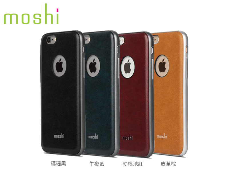 moshi igaze napa for iphone 共四種顏色.jpg