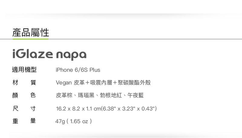 moshi igraze napa 商品規格 for iphone 6 plus.jpg