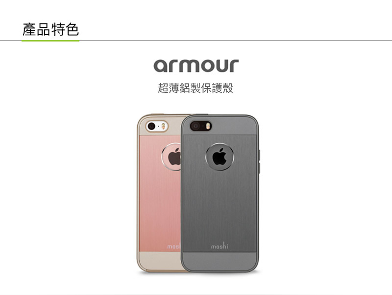 moshi armour for iphone se 產品特色.jpg