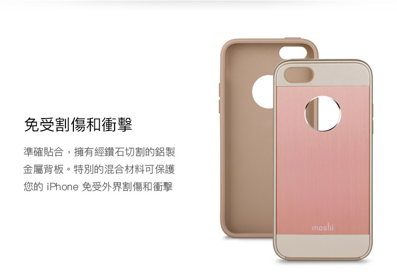 moshi armour for iphone se 免受割傷和衝擊.jpg
