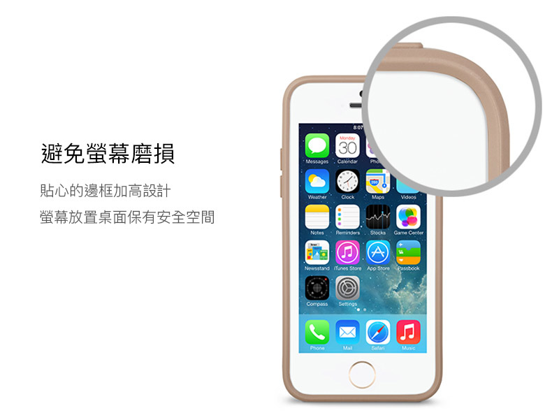 moshi armour for iphone se邊框加高設計.jpg