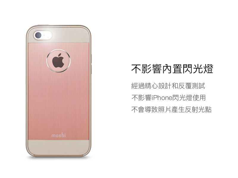 moshi armour for iphone 保護殼完全不影響閃光燈功能使用.jpg