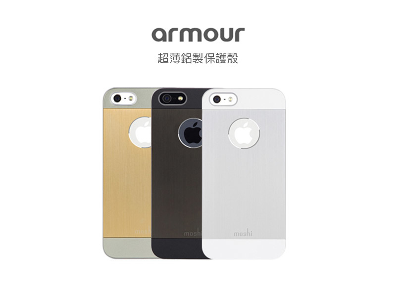 moshi armour for iphone se 5s i5 超薄鋁製保護殼共三色.jpg