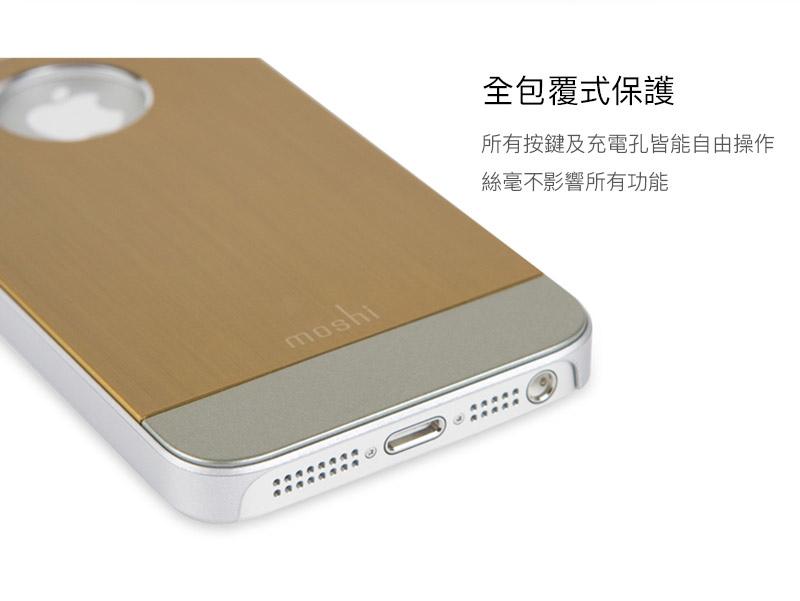 moshi armour for iphone se 5 5s 半開放的包覆效果按鍵自由操作.jpg