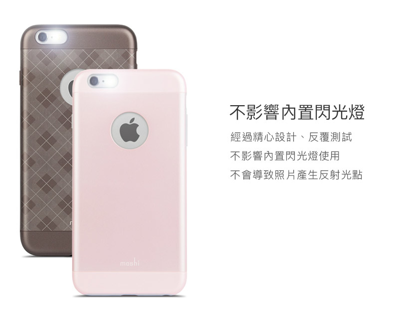 Moshi iGlaze for iPhone超薄時尚保護背殼 for iPhone 6/6S Plus