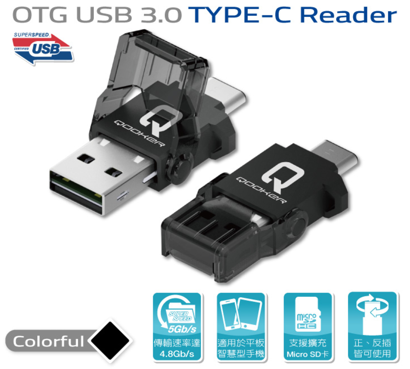 qooker USB 3.0 Type C 讀卡機.png