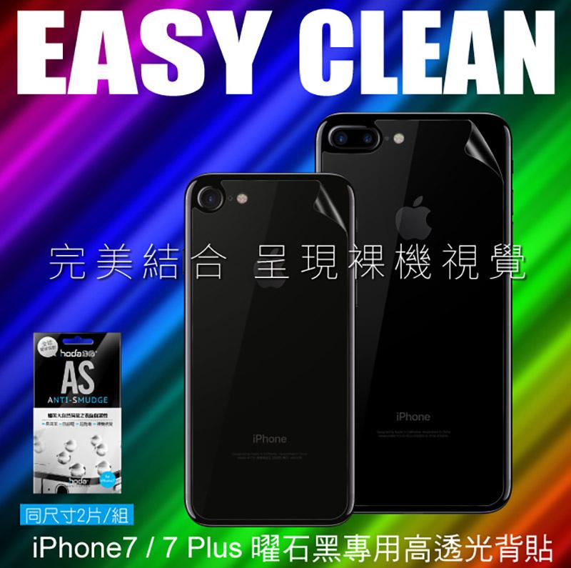 hoda iPhone7/7 Plus 曜石黑專用高透光亮面背面保護貼 (2片/組)