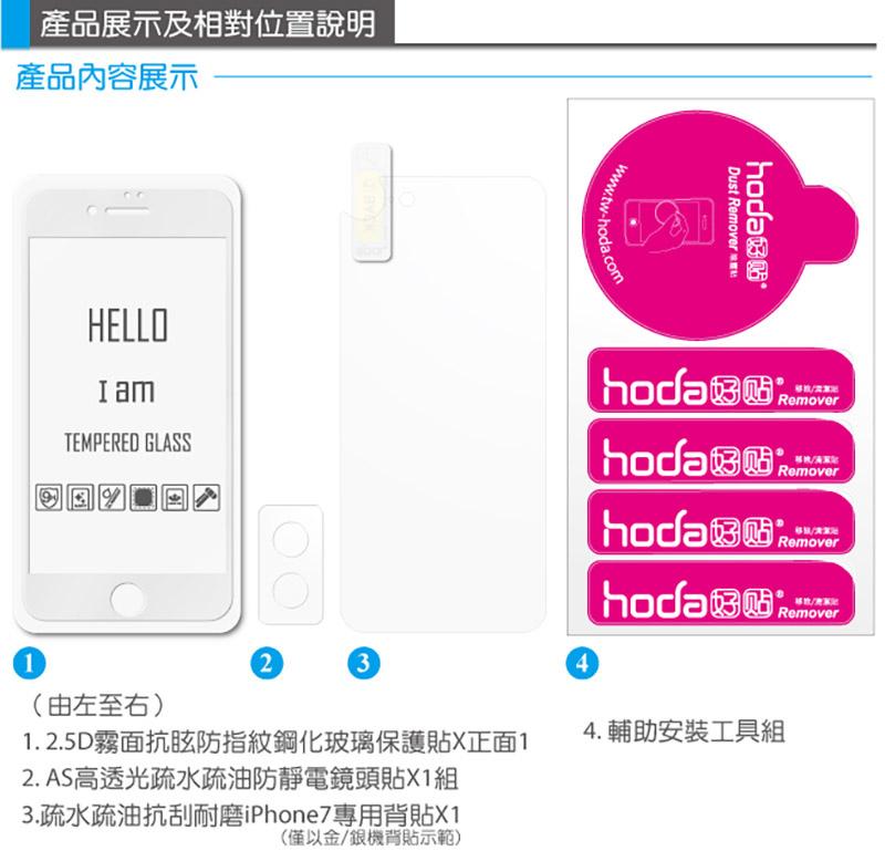 hoda iPhone 7/7 Plus 0.33 2.5D 滿版霧面磨砂抗眩防指紋鋼化玻璃貼