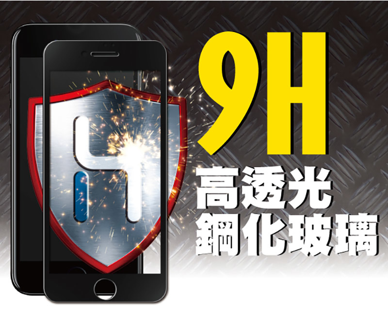 hoda iPhone 7/7 Plus 2.5D 0.33mm 滿版鋼化玻璃保護貼