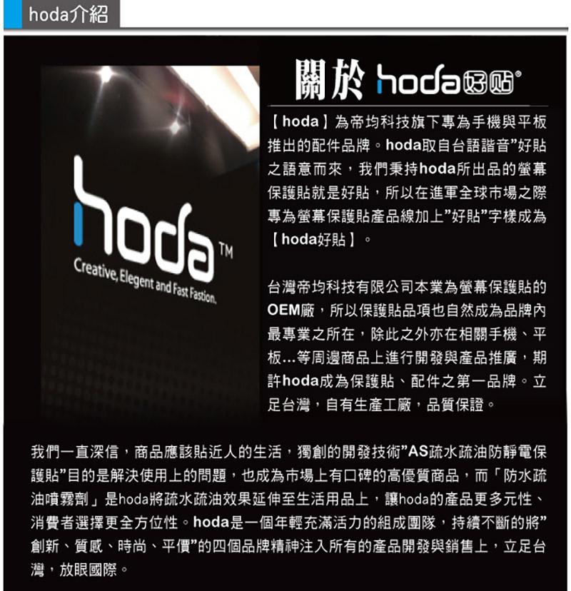 hoda iPhone 7/7 Plus 0.33mm 2.5D 抗藍光滿版鋼化玻璃保護貼