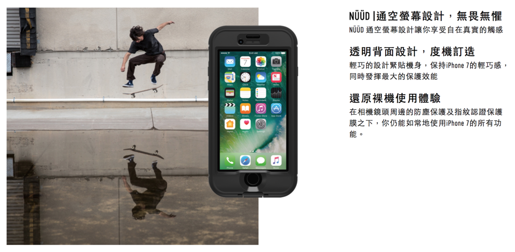 Lifeproof nuud iPhone 7 / 7 Plus 美國最強防水、防塵、防摔手機保護殼