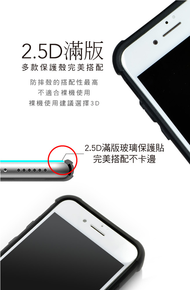 【hoda】進化版 2.5D 滿版邊緣耐壓升級 for iPhone 6 / 6S Plus / 7 / 7 Plus