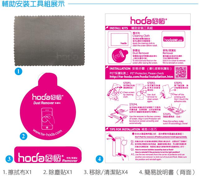 hoda  2.5D進化版邊緣強化滿版玻璃保護貼0.21mm for iPhone X/8/7/6S/6 & Plus