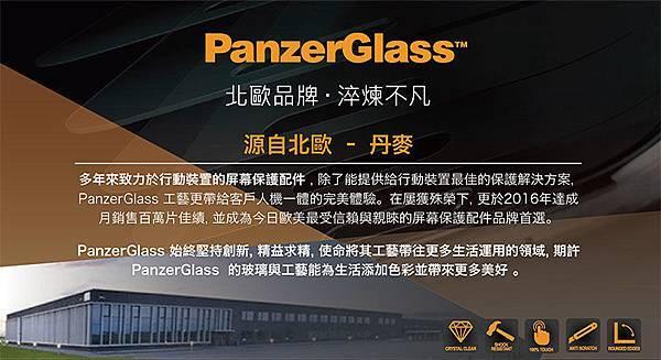 PanzerGlass北歐品牌。淬煉不凡