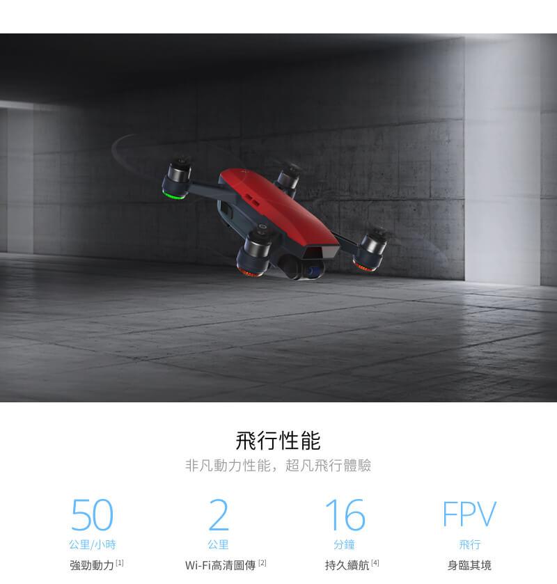 購買 DJI SPARK 介紹