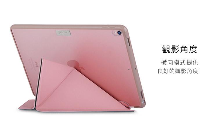 Moshi VersaCover  iPad Pro 10.5-inch 多角度前後保護套