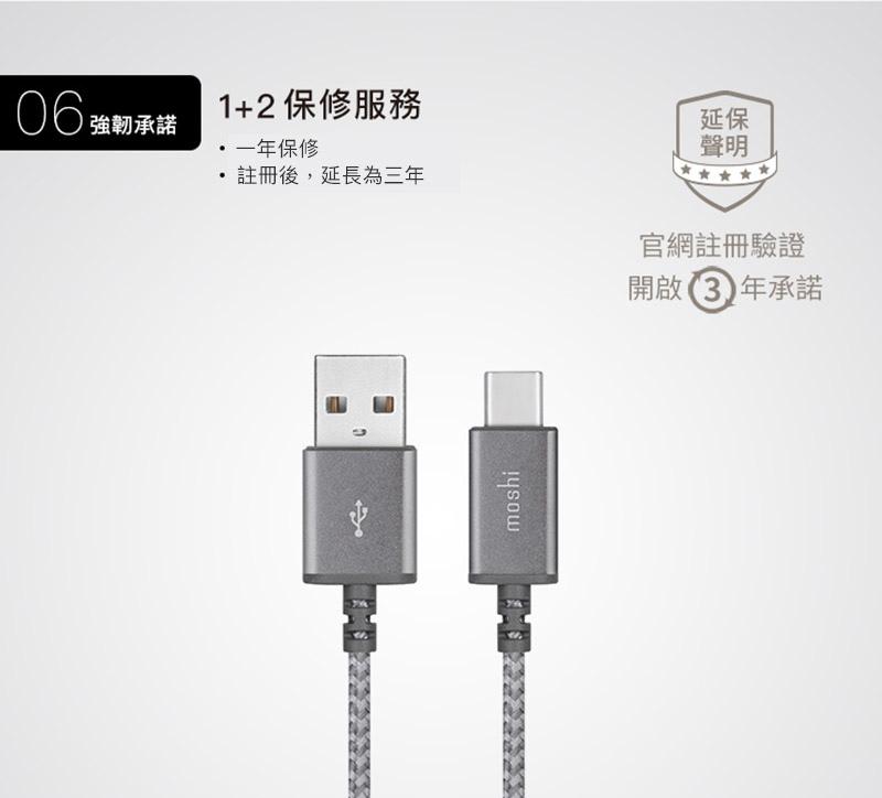 Moshi Integra™ 強韌系列 USB-C to USB-A 耐用充電/傳輸編織線 三年保固 原廠認證