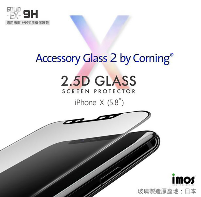 imos iPhone X 2.5D平面滿版玻璃保護貼 Accessory glass 2 by Corning -2.jpg