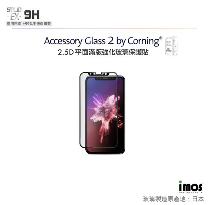 imos iPhone X 2.5D平面滿版玻璃保護貼 Accessory glass 2 by Corning -3.jpg