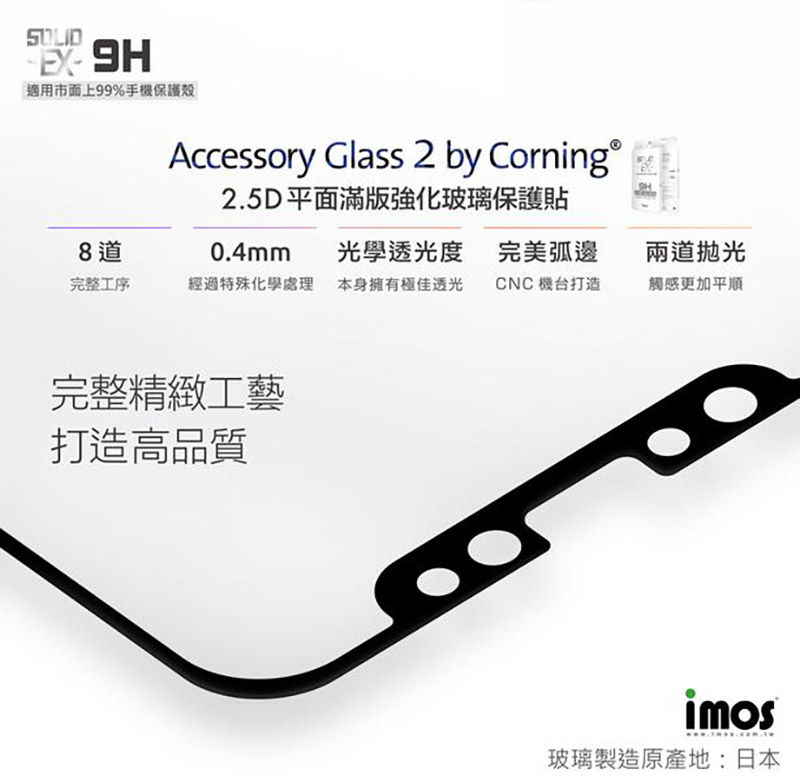 imos iPhone X 2.5D平面滿版玻璃保護貼 Accessory glass 2 by Corning -4.jpg