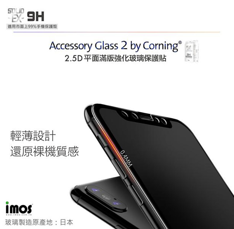 imos iPhone X 2.5D平面滿版玻璃保護貼 Accessory glass 2 by Corning -6.jpg