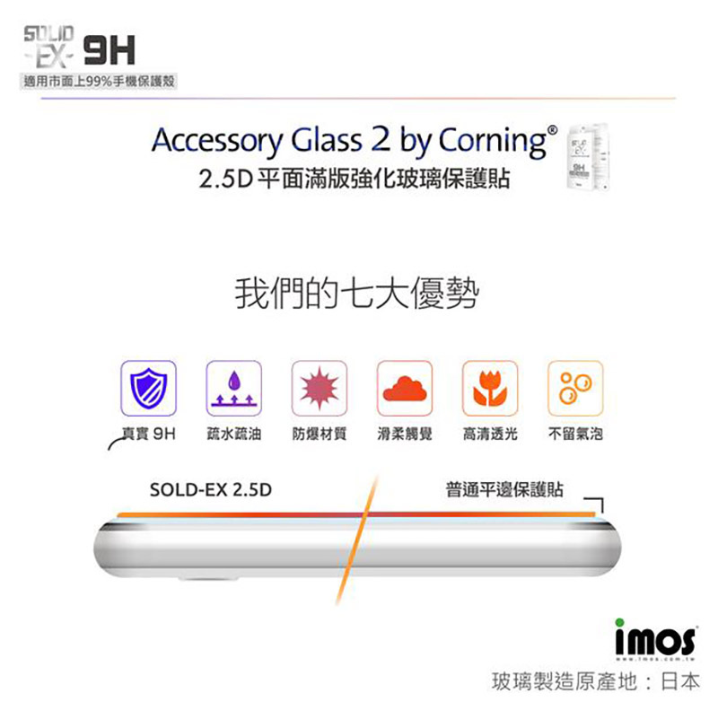 imos iPhone X 2.5D平面滿版玻璃保護貼 Accessory glass 2 by Corning -8.jpg