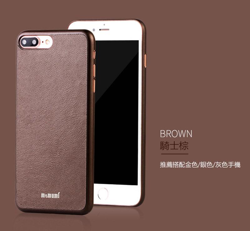 memumi 麥麥米 0.4mm 伯朗系列極致超薄真皮保護殼 for iPhone 8 / 7 & Plus系列