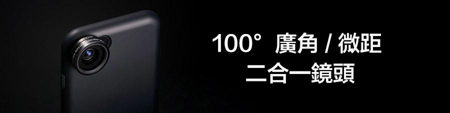 犀牛盾100廣角+微距鏡頭