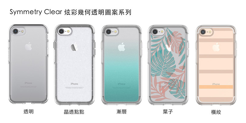 【OtterBox】Symmetry Series Clear 炫彩幾何透明(圖案)系列保護殼 for iPhone 7/8 & Plus