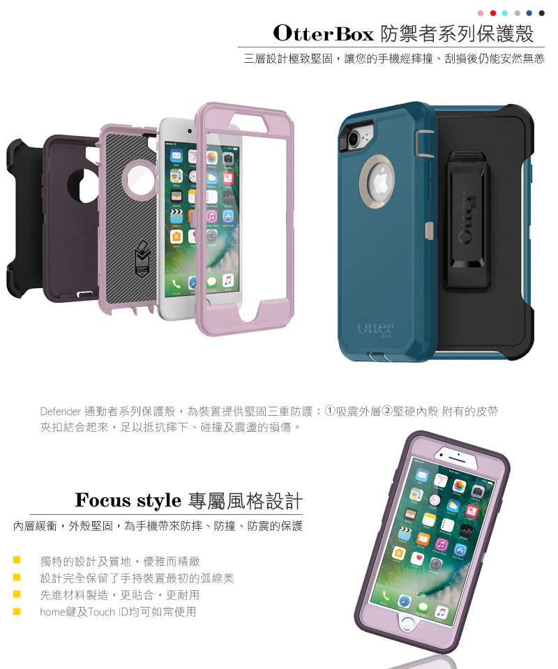 OtterBox Defender Series 防禦者保護殼 for iPhone 7 / 8 Plus