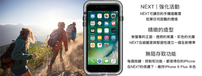 Lifeproof  NËXT 防摔防塵防雪 三防保護殼 for iPhone 7/8 & Plus