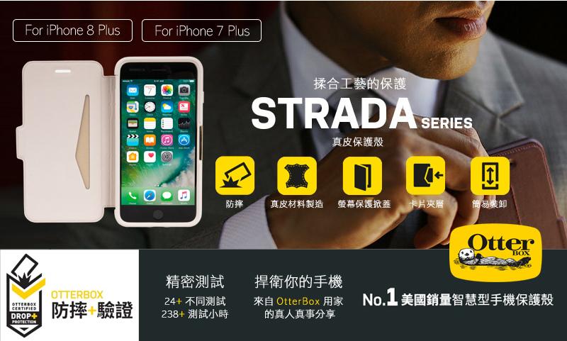 [開箱實測] OtterBox Strada Series 步道系列真皮防摔側掀皮套 for iPhone X/8/7 Plus