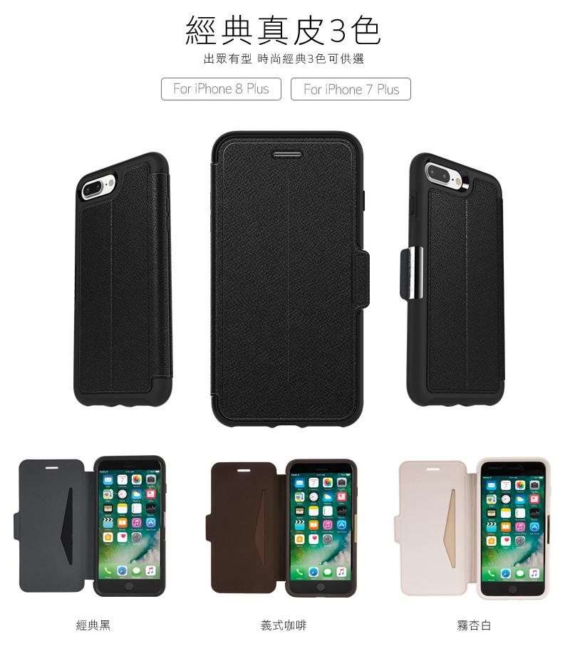 [開箱實測] OtterBox Strada Series 步道系列真皮防摔側掀皮套 for iPhone 7/8 Plus