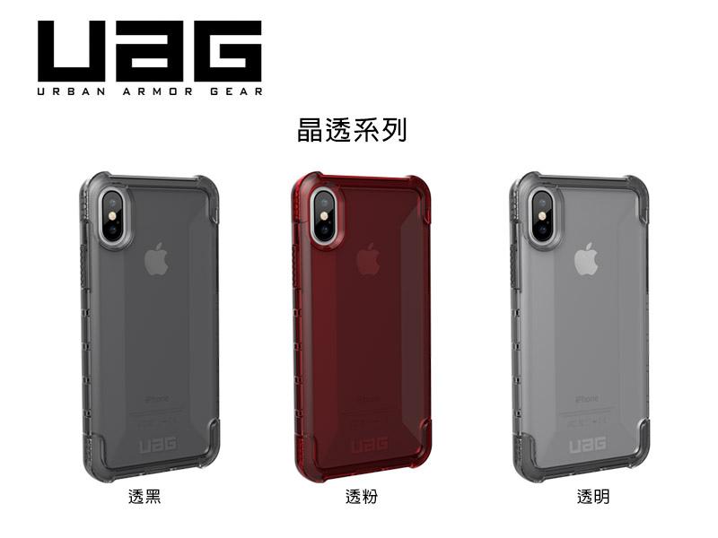 UAG iPhone X 美國城市裝甲 晶透系列耐衝擊保護殼