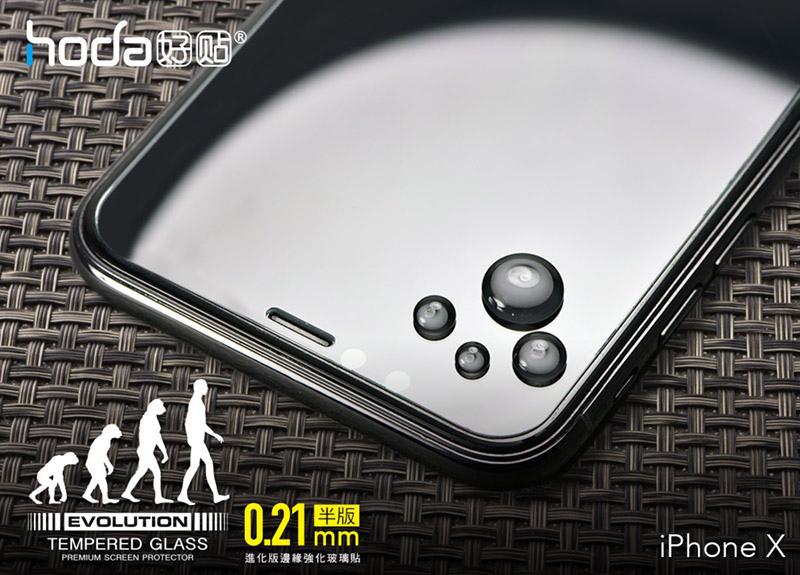hoda 非滿版 2.5D 邊緣強化玻璃保護貼 0.21mm for iPhone X