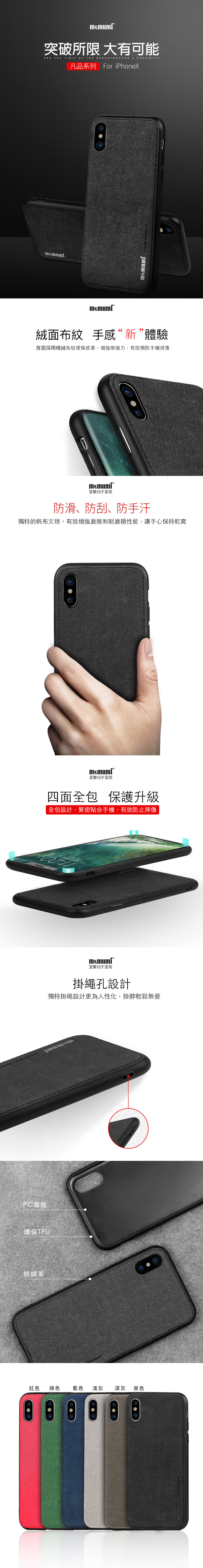Memumi 麥麥米 為原始手感之美而生 絨布系列保護殼 for iPhone X